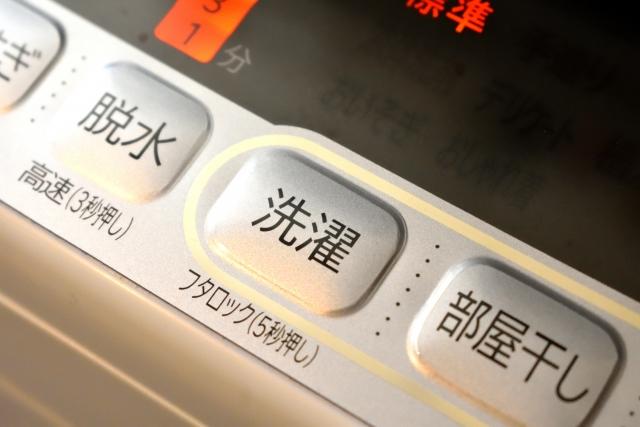 家庭の洗濯機で汚れも落とそう